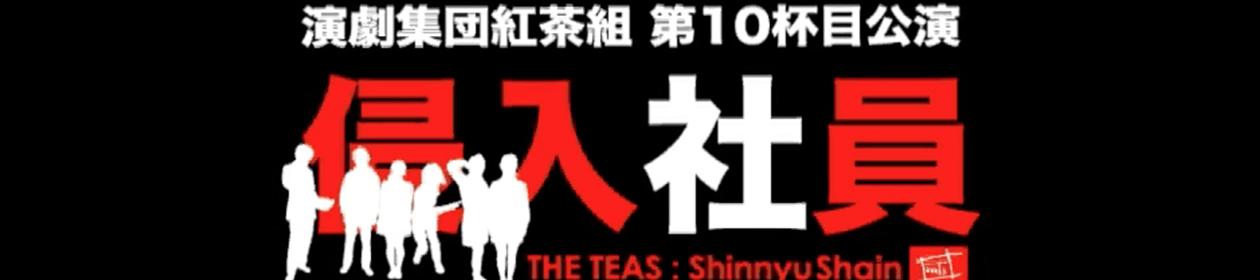 演劇集団 紅茶組